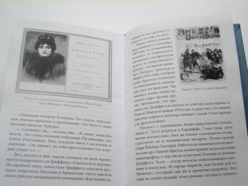 "Джордж Гриффит ""АНГЕЛ РЕВОЛЮЦИИ""-749"