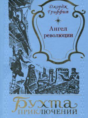 "Джордж Гриффит ""АНГЕЛ РЕВОЛЮЦИИ""-0"