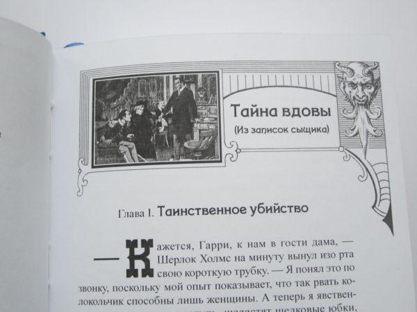 """ШЕРЛОКЪ ХОЛМСЪ И ТАЙНА ВДОВЫ""-674"