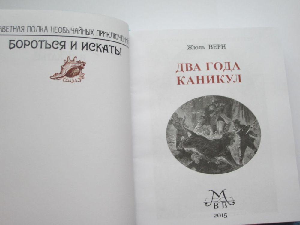 "Жюль Верн ""ДВА ГОДА КАНИКУЛ""-705"