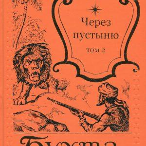 """Карл Май """"ЧЕРЕЗ ПУСТЫНЮ"""" т.1 и т.2 (комплект)-0"""
