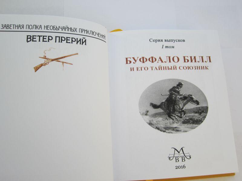 """""""БУФФАЛО БИЛЛ И ЕГО ТАЙНЫЙ СОЮЗНИК""""-881"""