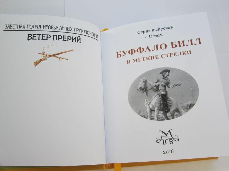"""""""БУФФАЛО БИЛЛ И МЕТКИЕ СТРЕЛКИ""""-896"""