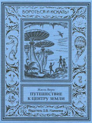 """Жюль Верн """"ПУТЕШЕСТВИЕ К ЦЕНТРУ ЗЕМЛИ""""-0"""