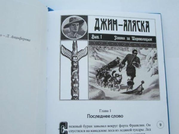 """""""ДЖИМ-АЛЯСКА И ПОГОНЯ ЗА ШИРОКОЛИЦЫМ""""-970"""