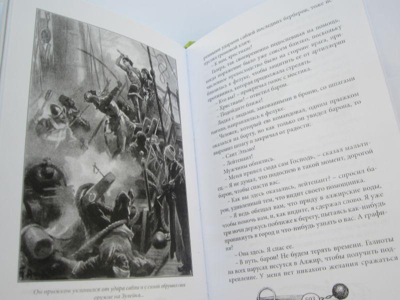 "Эмилио САЛЬГАРИ ""ПАНТЕРЫ АЛЖИРА""-981"
