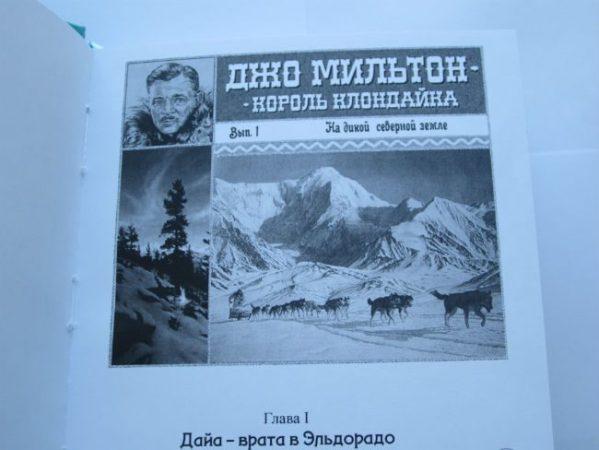 """Джо Чечако """"ДЖО МИЛЬТОН - КОРОЛЬ КЛОНДАЙКА"""" т.1-1015"""