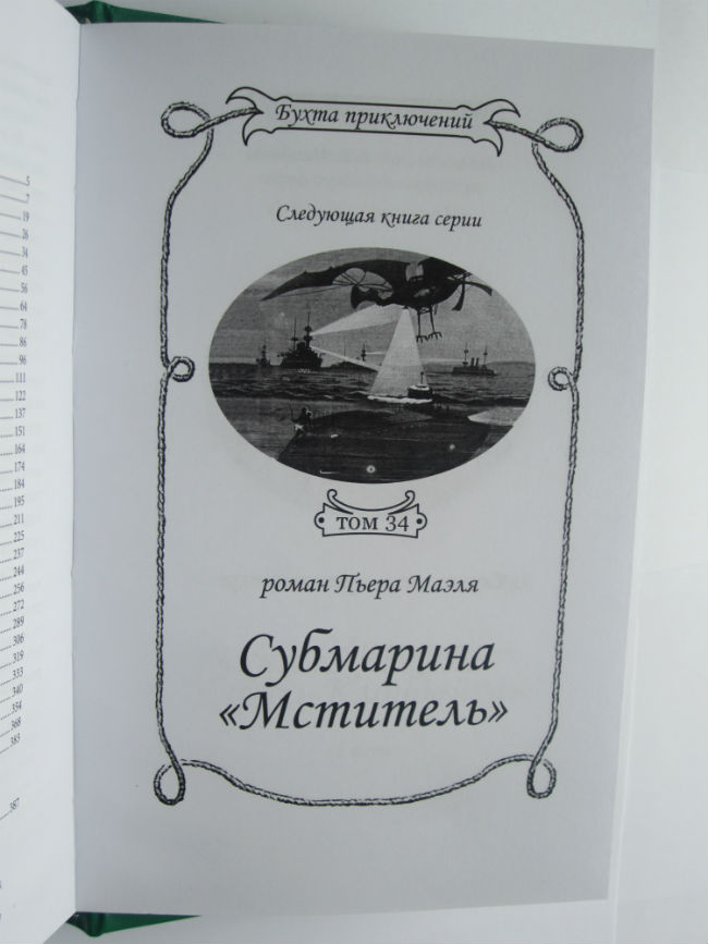 "Луи Русселэ ""ШКУРА ТИГРА""-1040"