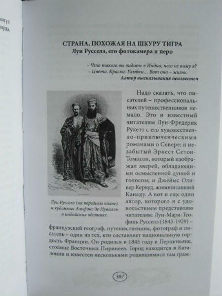 "Луи Русселэ ""ШКУРА ТИГРА""-1032"