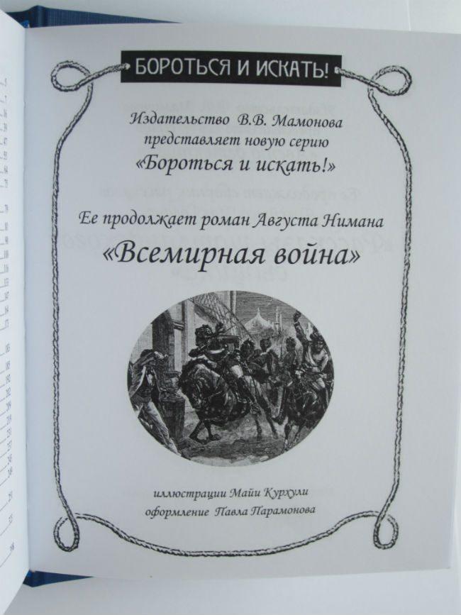 """""""ШЕРЛОКЪ ХОЛМСЪ И ТАЙНА СТАРОГО ЗАМКА""""-1073"""