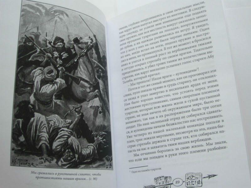 "Уильям Лё Кё ""ОКО ИШТАР""-1048"