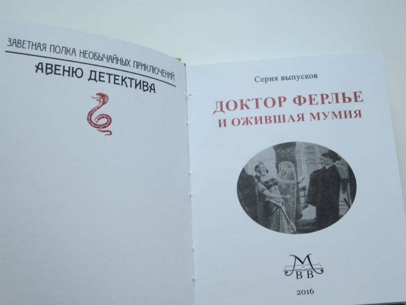"""ПРИКЛЮЧЕНИЯ ДОКТОРА ФЕРЛЬЕ"" в 3-х томах-1103"