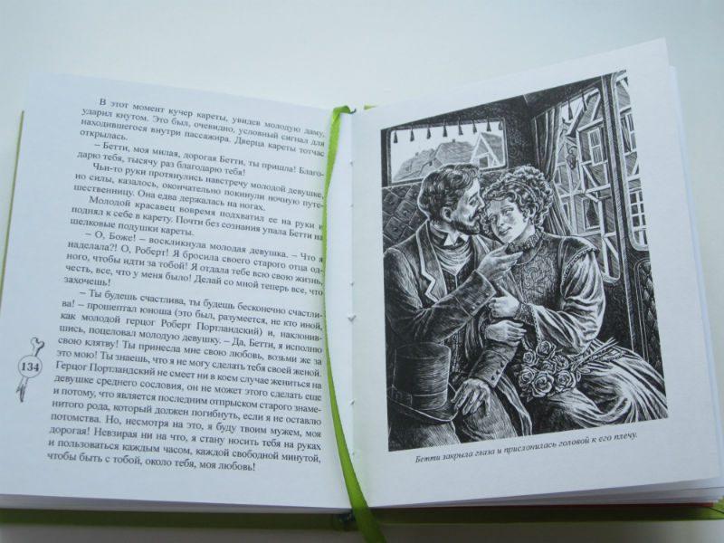 """ПРИКЛЮЧЕНИЯ ДОКТОРА ФЕРЛЬЕ"" в 3-х томах-1104"