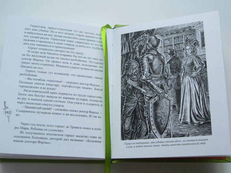 """ПРИКЛЮЧЕНИЯ ДОКТОРА ФЕРЛЬЕ"" в 3-х томах-1098"
