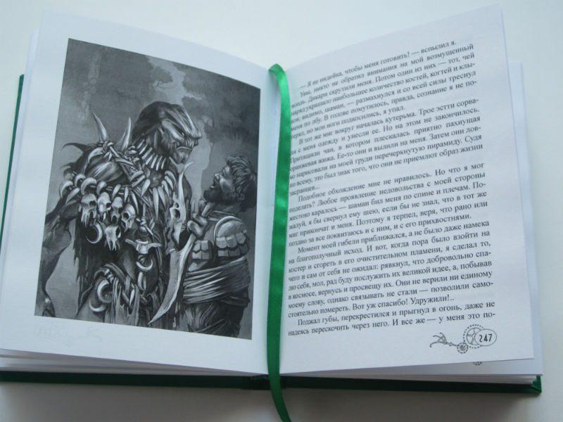 """Сергей Неграш """"КОСМИЧЕСКИЙ ПРОХОДИМЕЦ""""-1085"""