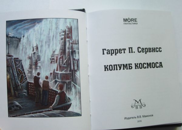 "Гаррет П. Сервисс ""КОЛУМБ КОСМОСА""-1148"