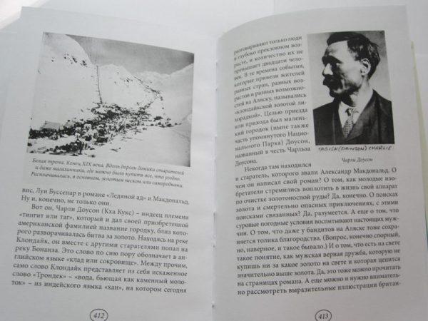 "Александр Макдональд ""БЕЛАЯ ТРОПА""-1251"
