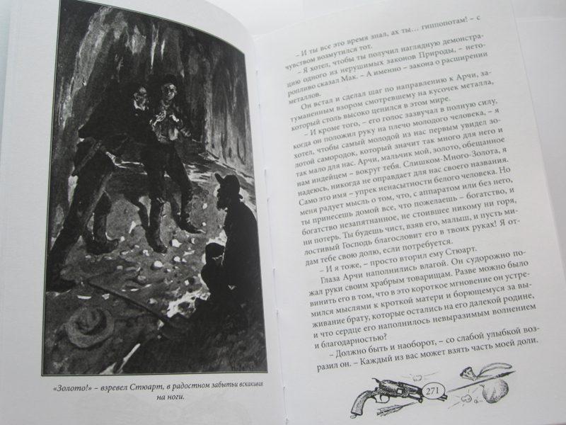 "Александр Макдональд ""БЕЛАЯ ТРОПА""-1254"