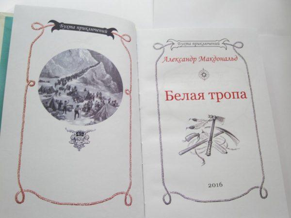 "Александр Макдональд ""БЕЛАЯ ТРОПА""-1257"