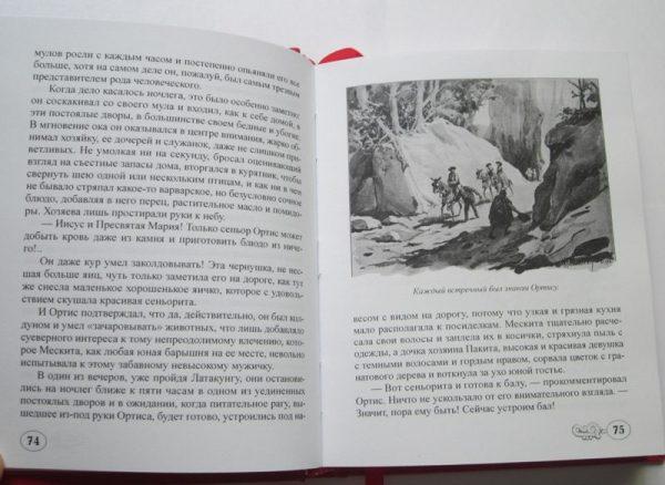 """Андре Лори """"СОКРОВИЩА ИНКОВ""""-1913"""