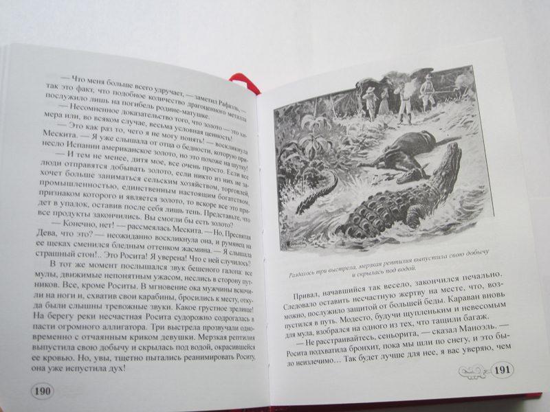 """Андре Лори """"СОКРОВИЩА ИНКОВ""""-1915"""