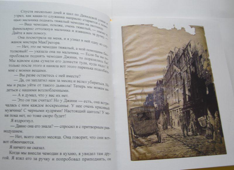 Джеймс МакГован «Рассказы шотландского сыщика»-1273