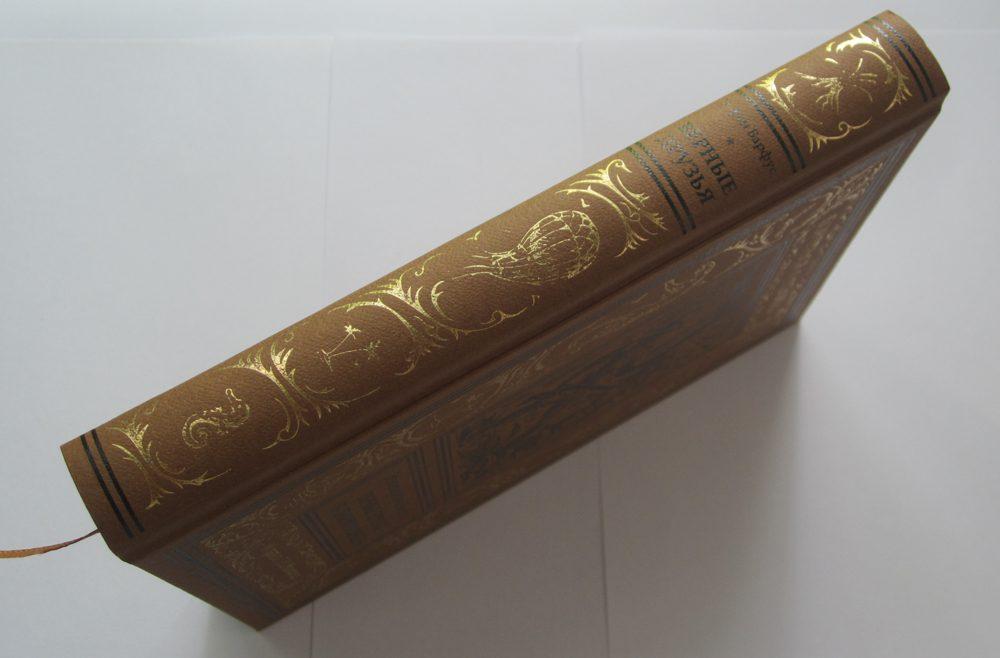 Эдингард фон Барфус «Верные друзья (В дебрях Борнео)»-1282