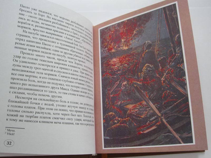 Эдингард фон Барфус «Верные друзья (В дебрях Борнео)»-1284