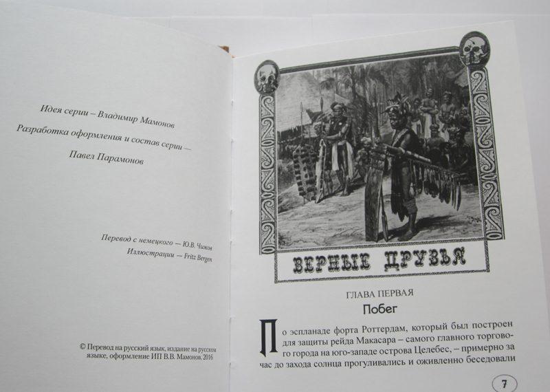 Эдингард фон Барфус «Верные друзья (В дебрях Борнео)»-1285