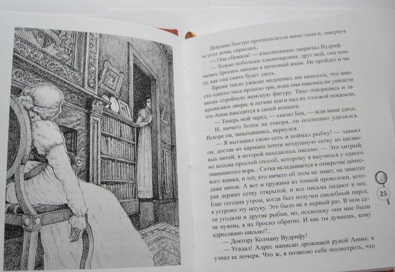 Маттиас МакДоннелл Бодкин «Удивительные приключения Пола Бека –лондонского сыщика»-1931
