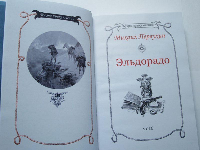 "Михаил ПЕРВУХИН ""ЭЛЬДОРАДО""-1230"