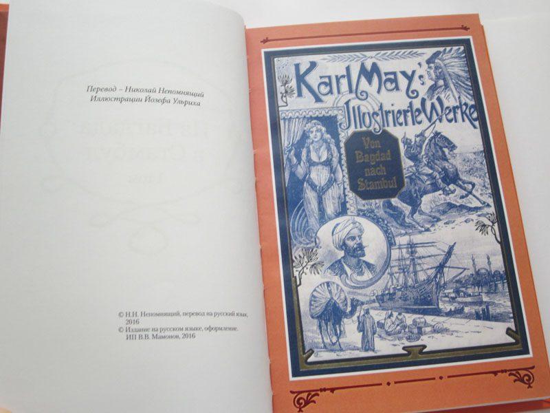 """Карл Май """"Из БАГДАДА В СТАМБУЛ"""" т.1 и т.2 (комплект)-1340"""