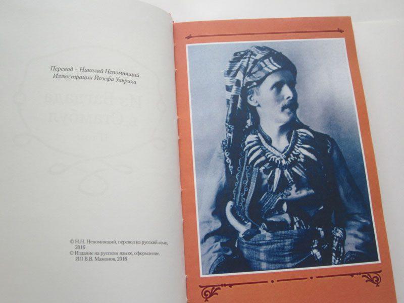 """Карл Май """"Из БАГДАДА В СТАМБУЛ"""" т.1 и т.2 (комплект)-1341"""