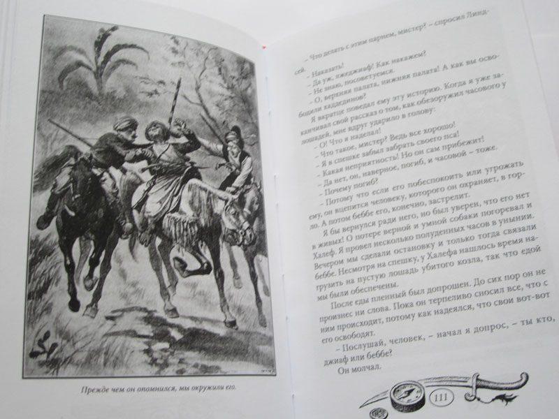 """Карл Май """"Из БАГДАДА В СТАМБУЛ"""" т.1 и т.2 (комплект)-1342"""