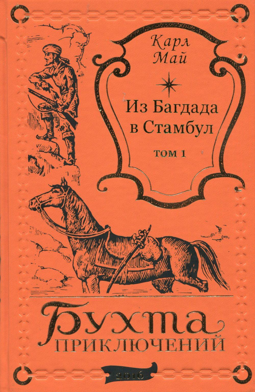 """Карл Май """"Из БАГДАДА В СТАМБУЛ"""" т.1 и т.2 (комплект)-1324"""