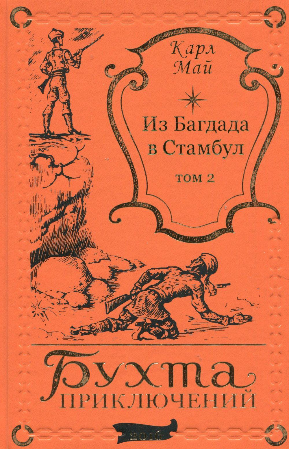 """Карл Май """"Из БАГДАДА В СТАМБУЛ"""" т.1 и т.2 (комплект)-0"""