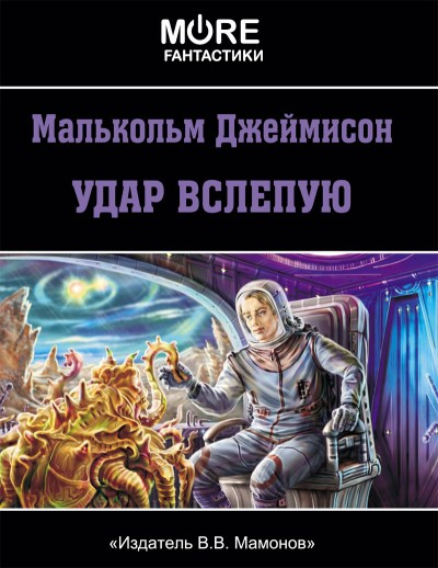 "Малькольм Джеймисон ""УДАР ВСЛЕПУЮ""-0"