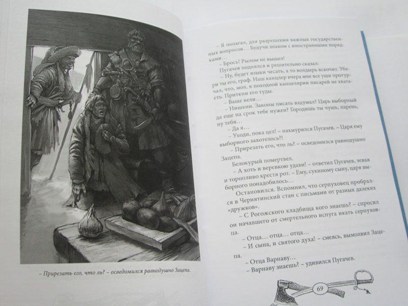 """Михаил Первухин """"ПУГАЧЕВ-ПОБЕДИТЕЛЬ""""-1313"""