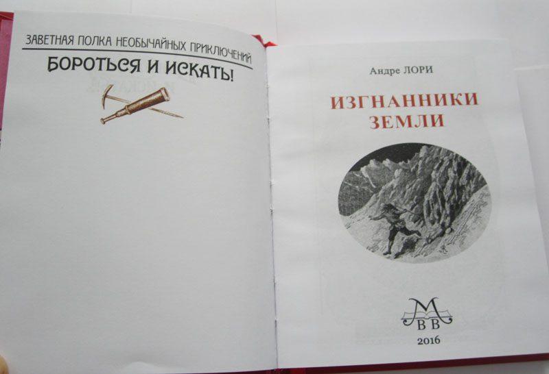 """Андре Лори """"ИЗГНАННИКИ ЗЕМЛИ""""-1456"""