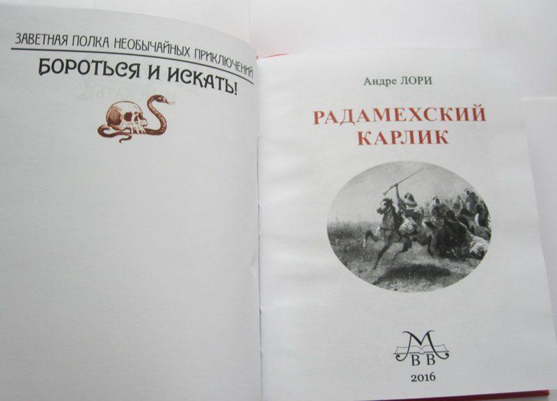 """Андре Лори """"РАДАМЕХСКИЙ КАРЛИК""""-1446"""