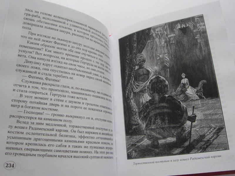 """Андре Лори """"РАДАМЕХСКИЙ КАРЛИК""""-1451"""