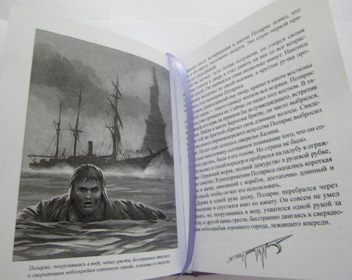 "Чарльз Стилсон ""ПОЛАРИС ИЗ СНЕГОВ""-1419"