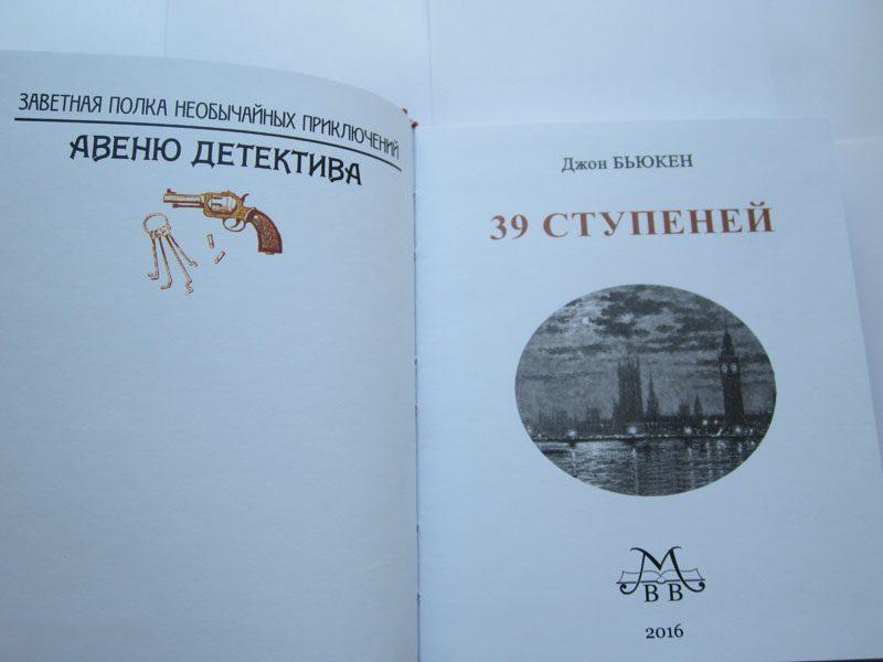 Джон Бьюкен «39 СТУПЕНЕЙ»-1504