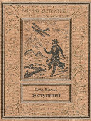 Джон Бьюкен «39 СТУПЕНЕЙ»-0