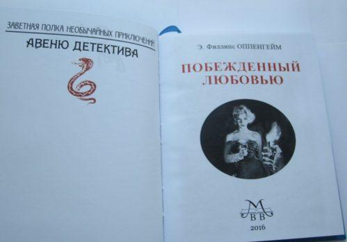 Эдвард Филлипс Оппенгейм «Побежденный любовью»-1509