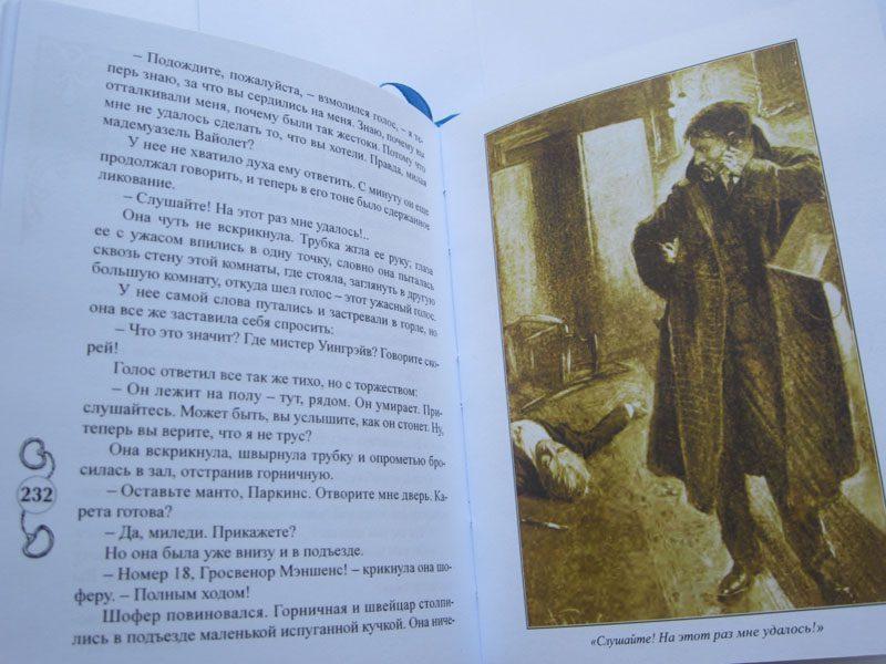 Эдвард Филлипс Оппенгейм «Побежденный любовью»-1511