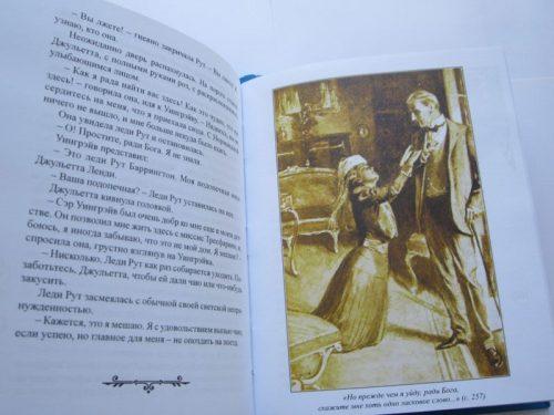 Эдвард Филлипс Оппенгейм «Побежденный любовью»-1514