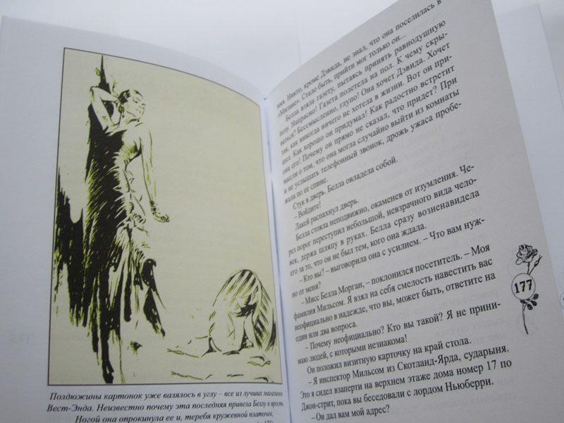 Эдвард Филлипс Оппенгейм «Волк и ягненок»-1519
