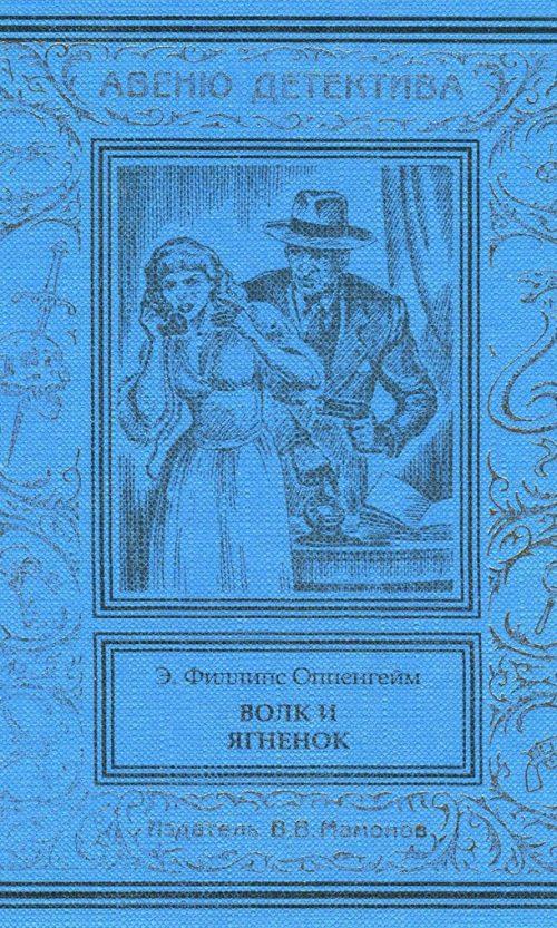 Эдвард Филлипс Оппенгейм «Волк и ягненок»-1516