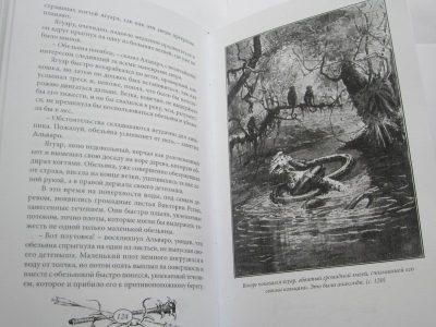 "Эмилио САЛЬГАРИ ""ЧЕЛОВЕК ОГНЯ""-1526"
